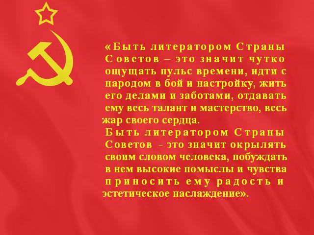 советский писатель