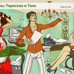 Бета-ридеры Тарасова и Танк