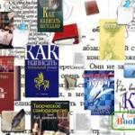 Книги о литературном мастерстве
