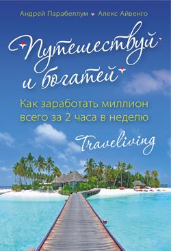 путешествуй и богатей