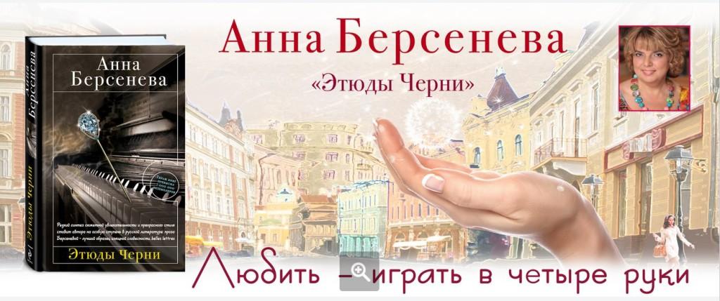 anna_berseneva_etyudi_cherni