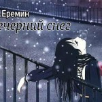 Aleksey Eremin Vecherny Sneg_mini