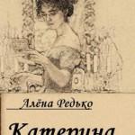 Alena-Redko-Ekaterina