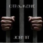 Otrazhenye John Tit