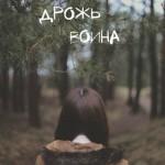 Polina Markova Drozh voina