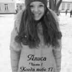 Eva Kind Alisa. Kogda tebe 17