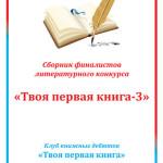 """Сборник """"Твоя первая книга-3"""""""