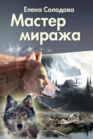 "книга ""Мастер миража"""