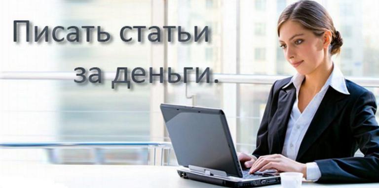 стать автором статей в интернете