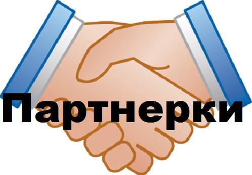 партнерские программы заработок
